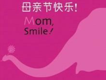 感恩母亲节PPT动画下载