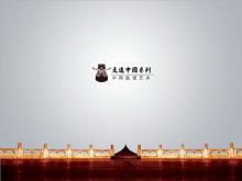 走进中国脸谱文化PPT下载