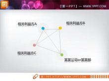简单的交叉关系PowerPoint图表模板