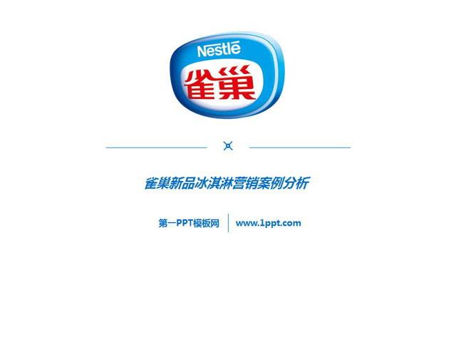 雀巢新品冰激凌产品营销分析PPT下载