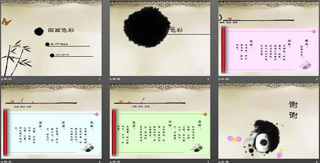 中国风系列PPT:国画色彩课件PPT下载