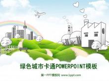 绿色城市家园PPT模板下载