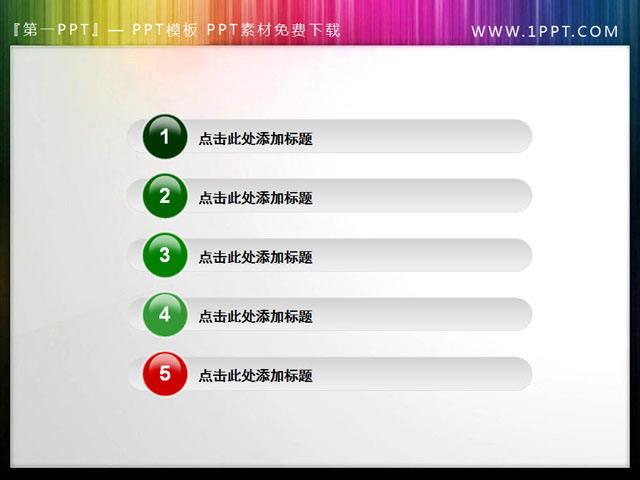 实用的ppt素材v素材目录模板下载李隼教学图片