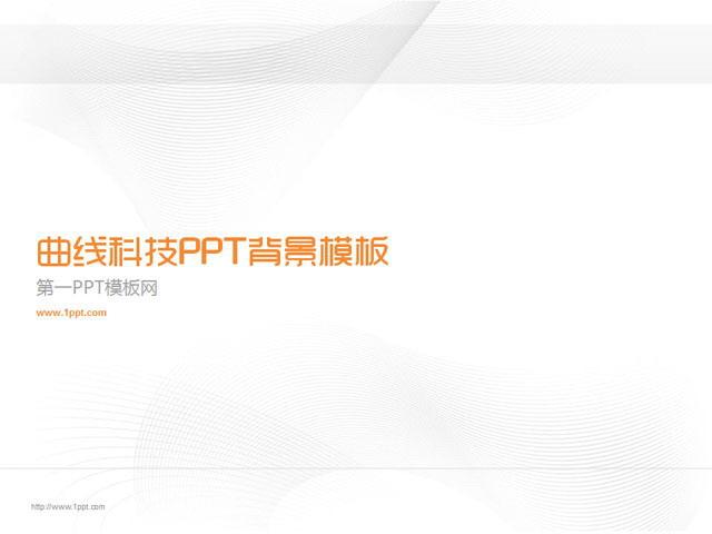 一组简洁简约的抽象科技PPT背景图片