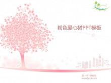 粉色爱情树背景PowerPoint模板下载