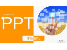 幻灯片制作之排版技巧PPT课件下载
