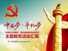 中国梦PowerPoint模板下载