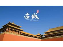 中国故宫古建筑PPT动画下载