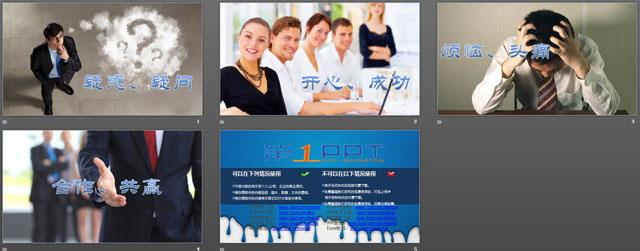 一组精美的商务人物幻灯片背景图片