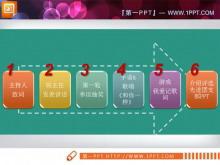 大气简洁的PPT流程图素材下载
