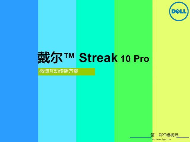 戴尔平板电脑产品推广方案PPT下载