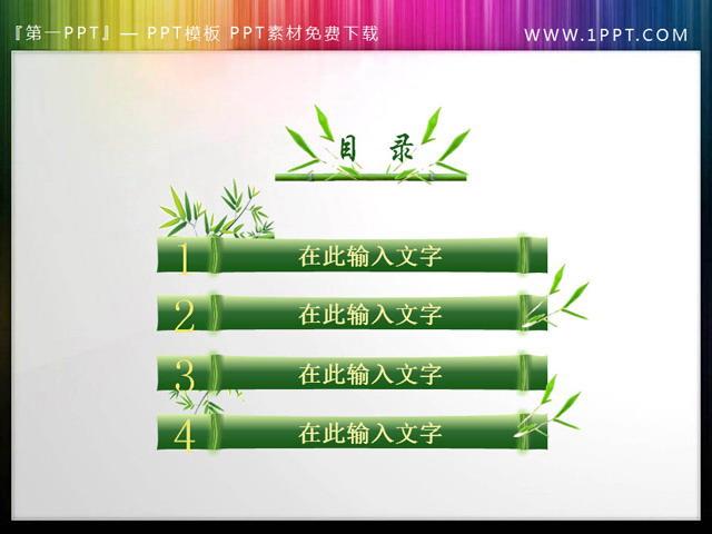 翠竹幻灯片目录模板