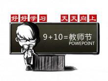 个性卡通教师节PowerPoint模板下载