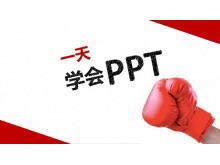 一天学会PPT制作PowerPoint下载