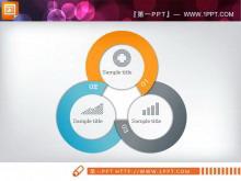 并列关联关系PPT图表素材下载
