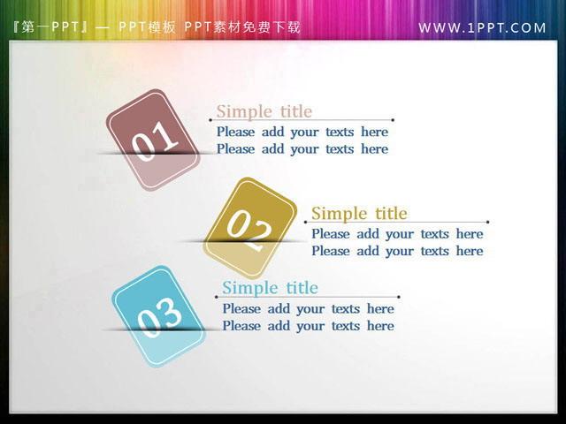 ppt书签_简洁的书签样式PPT目录模板免费下载 - 第一PPT