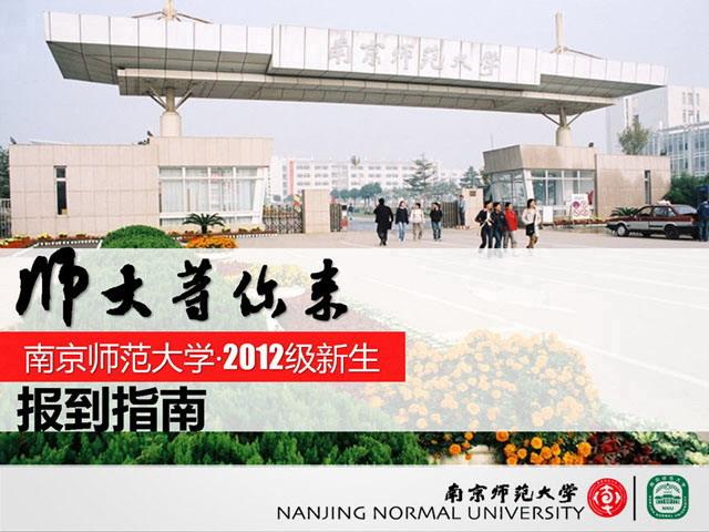 南京师范大学新生报到指导PPT下载
