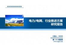 国家电网电力行业PowerPoint模板下载