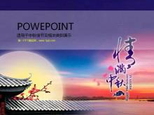 精美中秋节PowerPoint模板下载