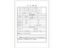 2013数学教育师范应届毕业生个人简历