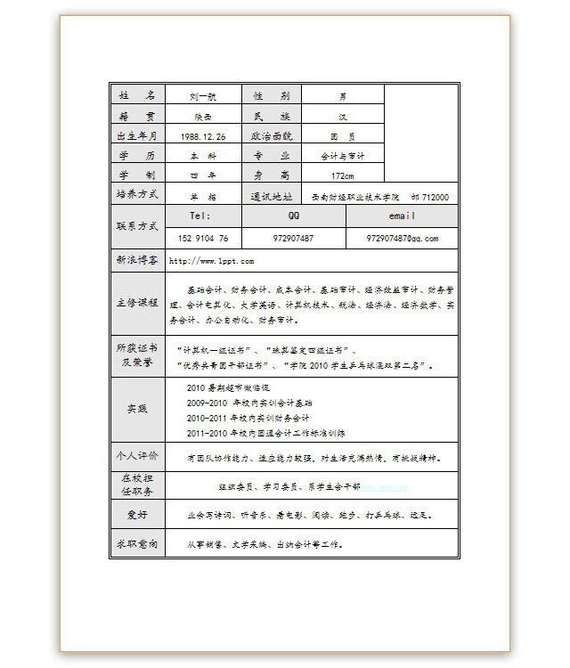 常用��人��v表格(三)