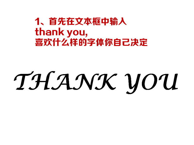 ppt放映结束各种手写谢谢观看的方法图片