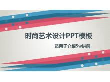 时尚艺术设计动态PPT模板下载