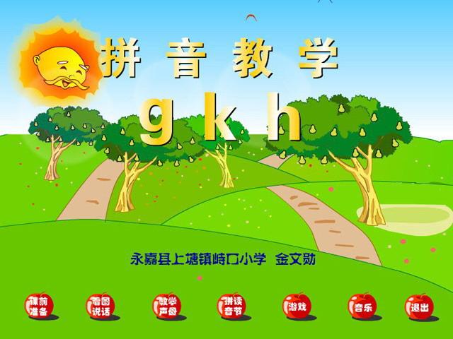 非常有趣;   关键词:新课标,语文,小学语文,一年级语文,汉语拼音,拼音图片
