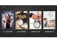 优秀幻灯片作品欣赏:时间管理PPTtt娱乐官网平台