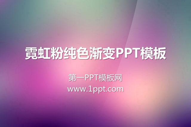 粉色霓虹背景纯色渐变powerpoint模板下载 - 第一ppt