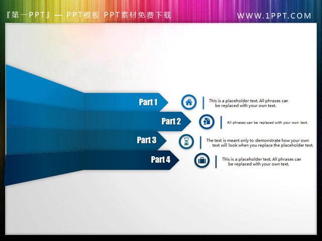 关键词:蓝色ppt背景,ppt箭头,列表,章节,导航,提纲,精美ppt目录素材图片