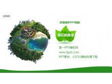 绿色地球环境保护PPT下载