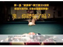 台球比赛报名海报PPT模板下载