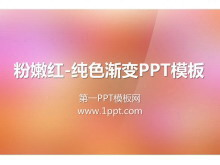 粉嫩红色背景妖娆纯色渐变PPT模板下载