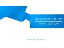 蓝色犀利的应届毕业生培训PPT模板(二)