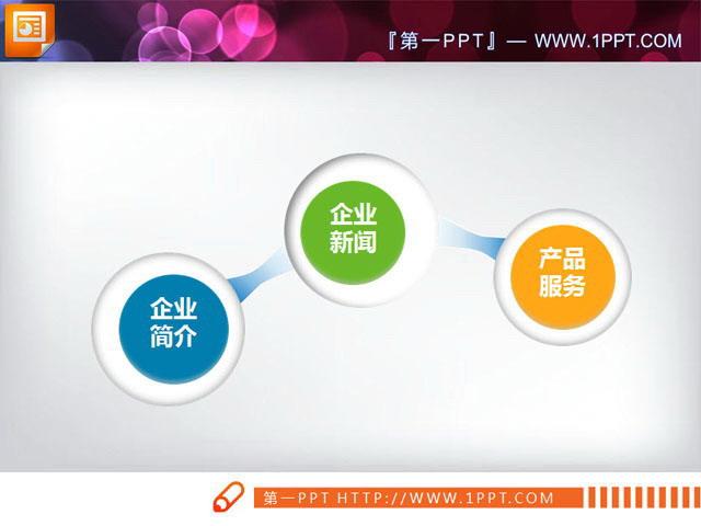 递进关系幻灯片素材,powerpoint图表模板下载,.pptx格式