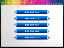 精美的蓝色中国风幻灯片目录素材