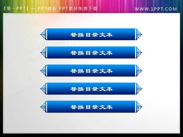 精美的蓝色中国风幻灯片目录素材,关键词:目录,列表,章节,导航,提纲