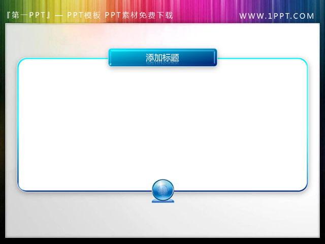 简洁简约的powerpoint文本框素材下载,幻灯片文本框模板,.