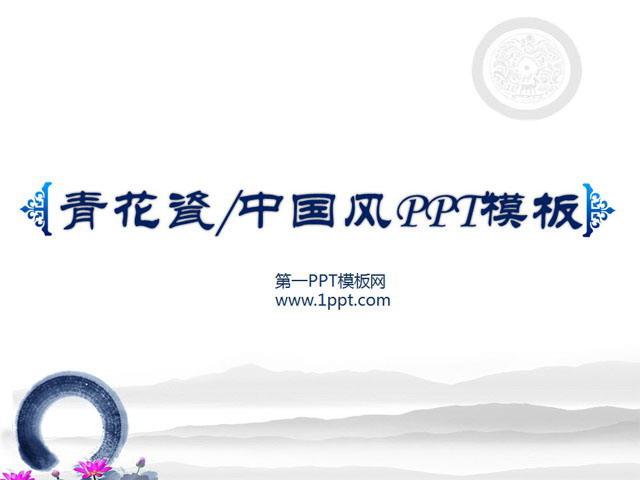 青花瓷背景淡雅中国风ppt模板下载
