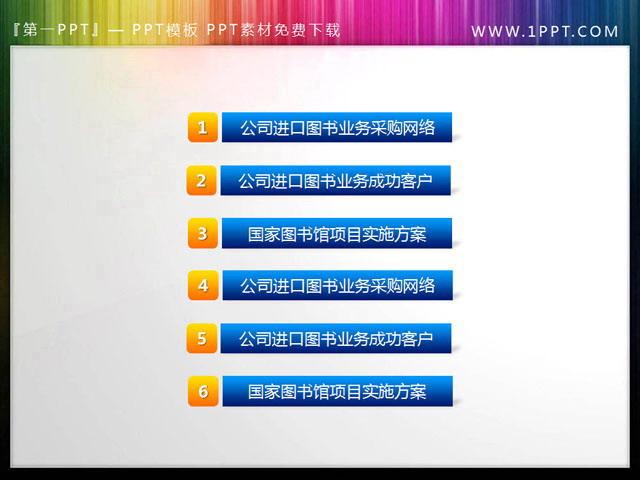 html              简洁彩电装饰的幻灯片目录素材 黄蓝搭配的