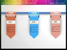 红蓝粉三色彩带PowerPoint目录模板