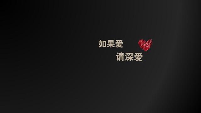 如果爱请深爱黑色浪漫爱情PowerPoint背景模板