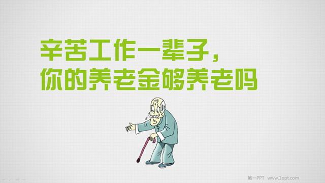 你的养老金够养老吗PPT下载