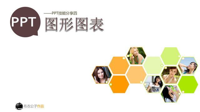 PPT图形PPT图表制作技巧幻灯片下载