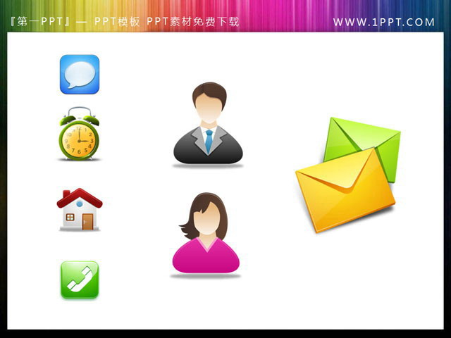 一组实用的商务幻灯片图标素材免费下载,关键词:对话,闹钟,房子,电话,邮件,男人,女人,男士,女士,透明背景的PowerPoint图标下载,.PPTX格式;