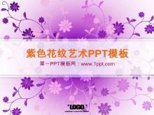 紫色图案艺术设计PowerPoint模板下载