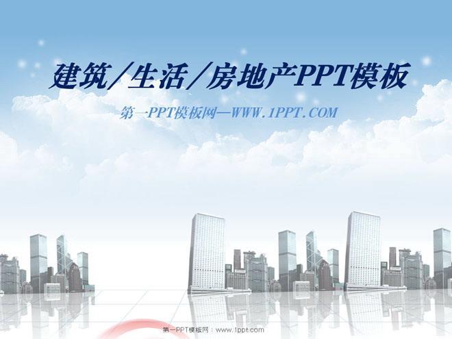 韩国淡雅城市建筑房地产PowerPoint模板下载