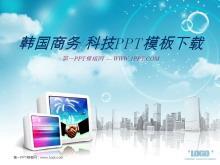 淡雅蓝色背景商务IT主题韩国PowerPoint模板下载