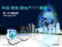 科技电子/电子商务/楼盘房地产PPT模板